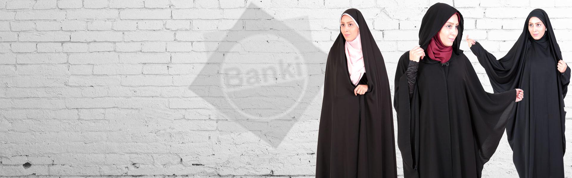 حجاب و عفاف بانکی